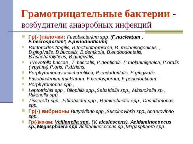 Гр(- )палочки: Fusobacterium spp. (F.nucleatum , F.necrosporum*, F.periodonticum), Гр(- )палочки: Fusobacterium spp. (F.nucleatum , F.necrosporum*, F.periodonticum), Bacteroides fragilis, B.thetaiotaomicron, B. melaninogenicus, , B.gingivalis, B.buc…