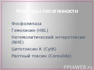 Факторы патогенности Фосфолипаза Гемолизин (HBL) Негемолитический энтерото