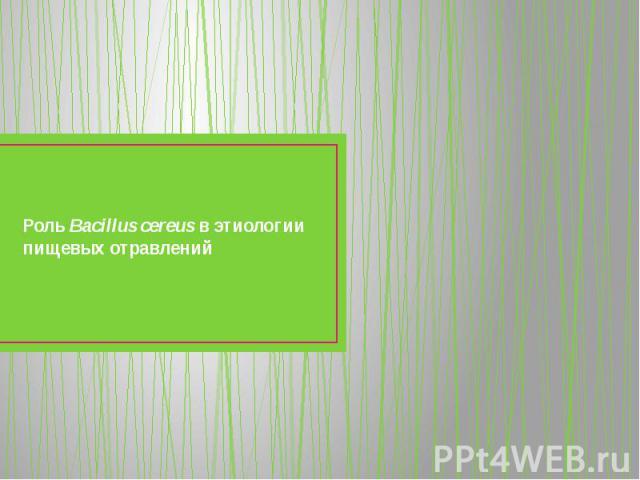 Роль Bacillus cereus в этиологии пищевых отравлений