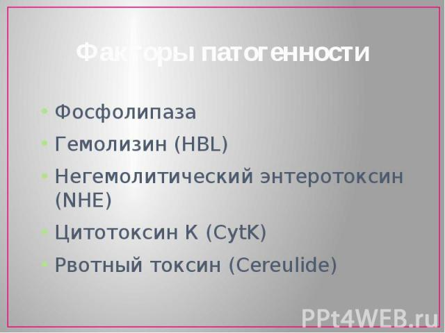 Факторы патогенности Фосфолипаза Гемолизин (HBL) Негемолитический энтеротоксин (NHE) Цитотоксин К (CytK) Рвотный токсин (Cereulide)