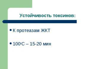 К протеазам ЖКТ К протеазам ЖКТ 100оС – 15-20 мин