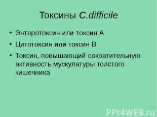 Токсины C.difficile Энтеротоксин или токсин А Цитотоксин или токсин В Токсин, по