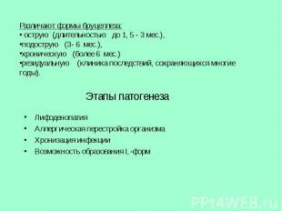 Лифоденопатия Лифоденопатия Аллергическая перестройка организма Хронизация инфек