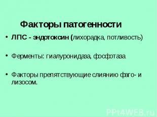 ЛПС - эндотоксин (лихорадка, потливость) ЛПС - эндотоксин (лихорадка, потливость