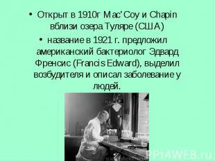 Открыт в 1910г Mac'Coy и Chapin вблизи озера Туляре (США) Открыт в 1910г Mac'Coy