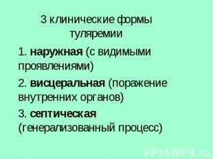 1. наружная (с видимыми проявлениями) 1. наружная (с видимыми проявлениями) 2. в