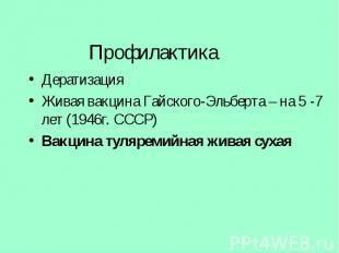 Дератизация Дератизация Живая вакцина Гайского-Эльберта – на 5 -7 лет (1946г. СС