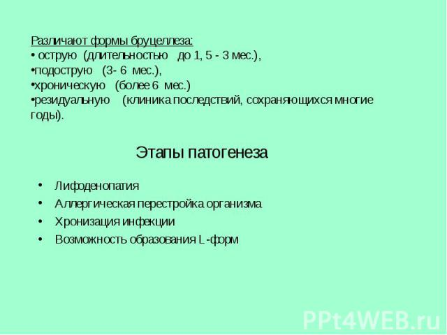 Лифоденопатия Лифоденопатия Аллергическая перестройка организма Хронизация инфекции Возможность образования L-форм