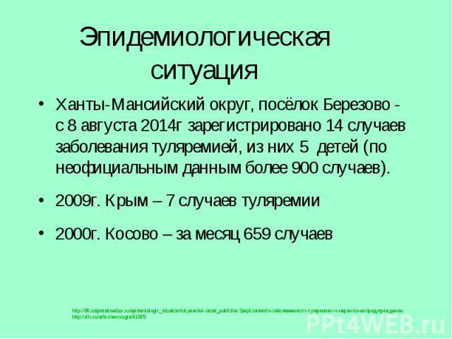 Ханты-Мансийский округ, посёлок Березово - с 8 августа 2014г зарегистрировано 14 случаев заболевания туляремией, из них 5 детей (по неофициальным данным более 900 случаев). Ханты-Мансийский округ, посёлок Березово - с 8 августа 2014г зарегистрирован…
