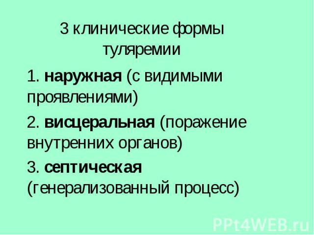 1. наружная (с видимыми проявлениями) 1. наружная (с видимыми проявлениями) 2. висцеральная (поражение внутренних органов) 3. септическая (генерализованный процесс)