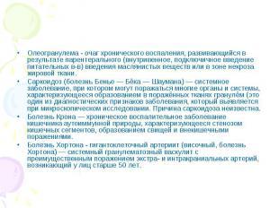 Олеогранулема - очаг хронического воспаления, развивающийся в результате паренте