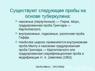 накожные (перкутанные) — Пирке, Моро, градуированная проба Гринчара — Карпиловск