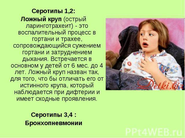 Калинка признаки стеноза у детей при этом