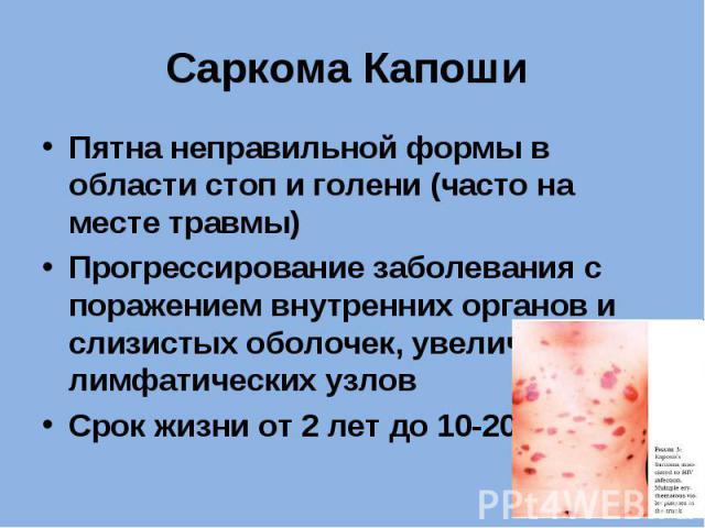 Пятна неправильной формы в области стоп и голени (часто на месте травмы) Пятна неправильной формы в области стоп и голени (часто на месте травмы) Прогрессирование заболевания с поражением внутренних органов и слизистых оболочек, увеличение лимфатиче…