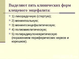 1) лихорадочную (стертую); 1) лихорадочную (стертую); 2) менингеальную; 3) менин