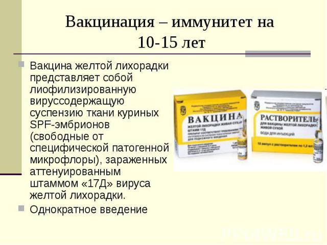 Вакцина желтой лихорадки представляет собой лиофилизированную вируссодержащую суспензию ткани куриных SPF-эмбрионов (свободные от специфической патогенной микрофлоры), зараженных аттенуированным штаммом «17Д» вируса желтой лихорадки. Вакцина желтой …