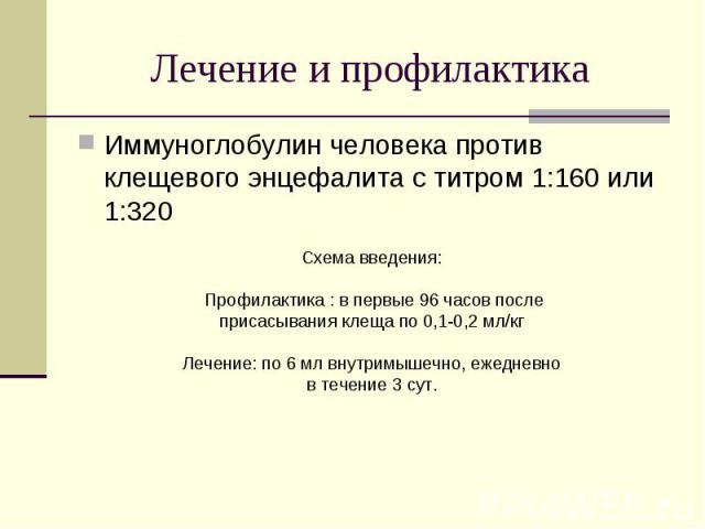 Иммуноглобулин человека против клещевого энцефалита с титром 1:160 или 1:320 Иммуноглобулин человека против клещевого энцефалита с титром 1:160 или 1:320