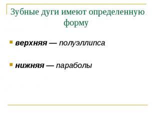 верхняя — полуэллипса нижняя — параболы