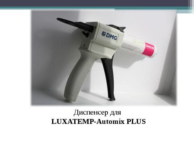 Диспенсер для Диспенсер для LUXATEMP-Automix PLUS