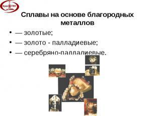 — золотые; — золотые; — золото - палладиевые; — серебряно-палладиевые.