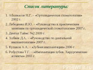 1. Аболмасов Н.Г. – «Ортопедическая стоматология» 2002 г. 1. Аболмасов Н.Г. – «О