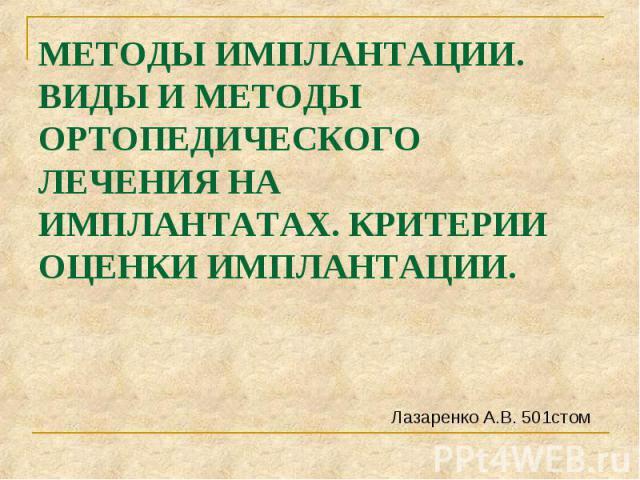 Лазаренко А.В. 501стом Лазаренко А.В. 501стом