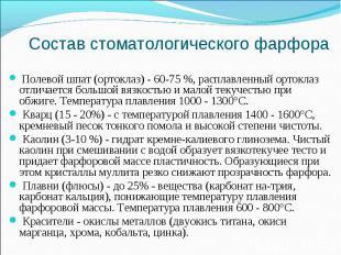 Полевой шпат (ортоклаз) - 60-75 %, расплавленный ортоклаз отличается большой вяз