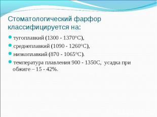 тугоплавкий (1300 - 1370°С), тугоплавкий (1300 - 1370°С), среднеплавкий (1090 -