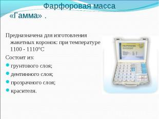 Предназначена для изготовления жакетных коронок: при температуре 1100 - 1110°С П