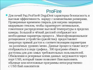 Для печей Ряд ProFire® DeguDent характерна безопасность и высокая эффективность