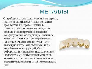 Старейший стоматологический материал, применяющийся с 3-4 века до нашей эры. Мет