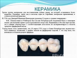Третья группа материалов для восстановления зубных рядов, на которой остановимся