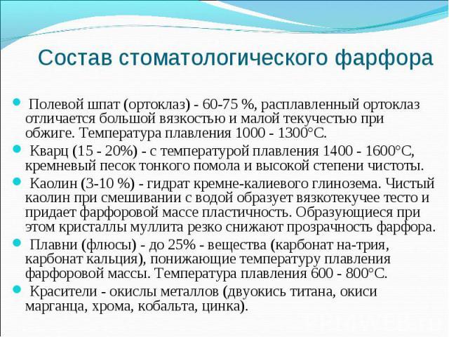 Полевой шпат (ортоклаз) - 60-75 %, расплавленный ортоклаз отличается большой вязкостью и малой текучестью при обжиге. Температура плавления 1000 - 1300°С. Полевой шпат (ортоклаз) - 60-75 %, расплавленный ортоклаз отличается большой вязкостью и малой…