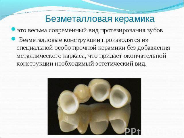 это весьма современный вид протезирования зубов это весьма современный вид протезирования зубов Безметалловые конструкции производятся из специальной особо прочной керамики без добавления металлического каркаса, что придает окончательной конструкции…