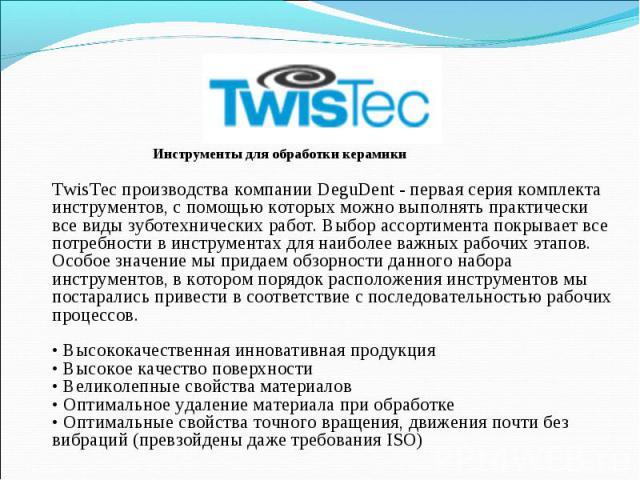 Инструменты для обработки керамики Инструменты для обработки керамики TwisTec производства компании DeguDent - первая серия комплекта инструментов, с помощью которых можно выполнять практически все виды зуботехнических работ. Выбор ассортимента покр…