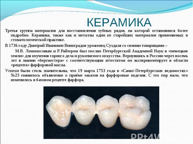 Третья группа материалов для восстановления зубных рядов, на которой остановимся более подробно. Керамика, также как и металлы один из старейших материалов применяемых в стоматологической практике. Третья группа материалов для восстановления зубных …