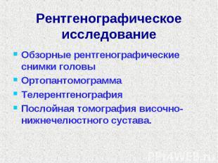 Обзорные рентгенографические снимки головы Обзорные рентгенографические снимки г
