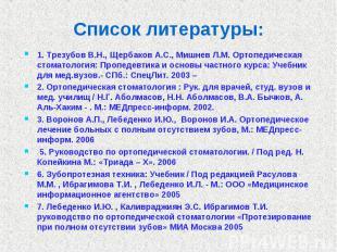 1. Трезубов В.Н., Щербаков А.С., Мишнев Л.М. Ортопедическая стоматология: Пропед