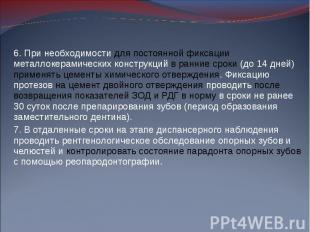 6. При необходимости для постоянной фиксации металлокерамических конструкций в р
