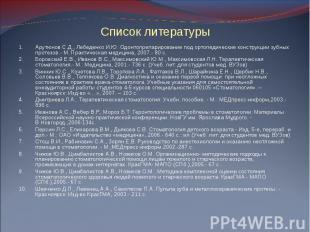 Арутюнов С.Д., Лебеденко И.Ю. Одонтопрепарирование под ортопедические конструкци