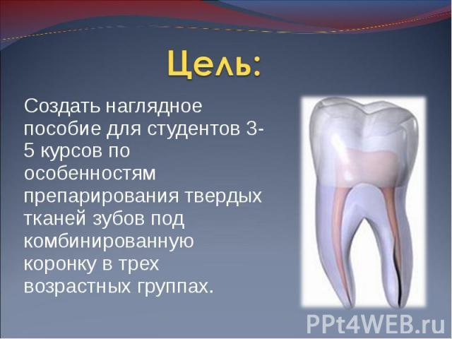 Создать наглядное пособие для студентов 3-5 курсов по особенностям препарирования твердых тканей зубов под комбинированную коронку в трех возрастных группах. Создать наглядное пособие для студентов 3-5 курсов по особенностям препарирования твердых т…