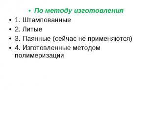 По методу изготовления По методу изготовления 1. Штампованные 2. Литые 3. Паянны