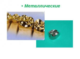 Металлические Металлические