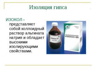 ИЗОКОЛ - представляет собой коллоидный раствор альгината натрия и обладает высок