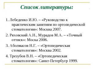 1. Лебеденко И.Ю. – «Руководство к практическим занятиям по ортопедической стома