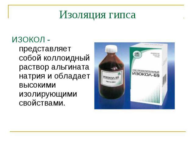 ИЗОКОЛ - представляет собой коллоидный раствор альгината натрия и обладает высокими изолирующими свойствами. ИЗОКОЛ - представляет собой коллоидный раствор альгината натрия и обладает высокими изолирующими свойствами.