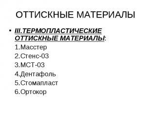 III.ТЕРМОПЛАСТИЧЕСКИЕ ОТТИСКНЫЕ МАТЕРИАЛЫ: III.ТЕРМОПЛАСТИЧЕСКИЕ ОТТИСКНЫЕ МАТЕР