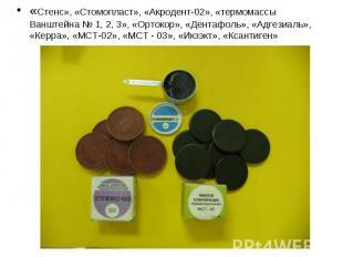 «Стенс», «Стомопласт», «Акродент-02», «термомассы Ванштейна № 1, 2, 3», «Ортокор