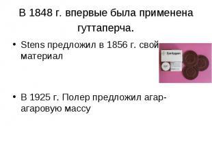 Stens предложил в 1856 г. свой материал Stens предложил в 1856 г. свой материал
