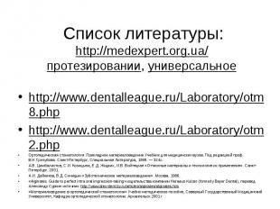 http://www.dentalleague.ru/Laboratory/otm8.php http://www.dentalleague.ru/Labora